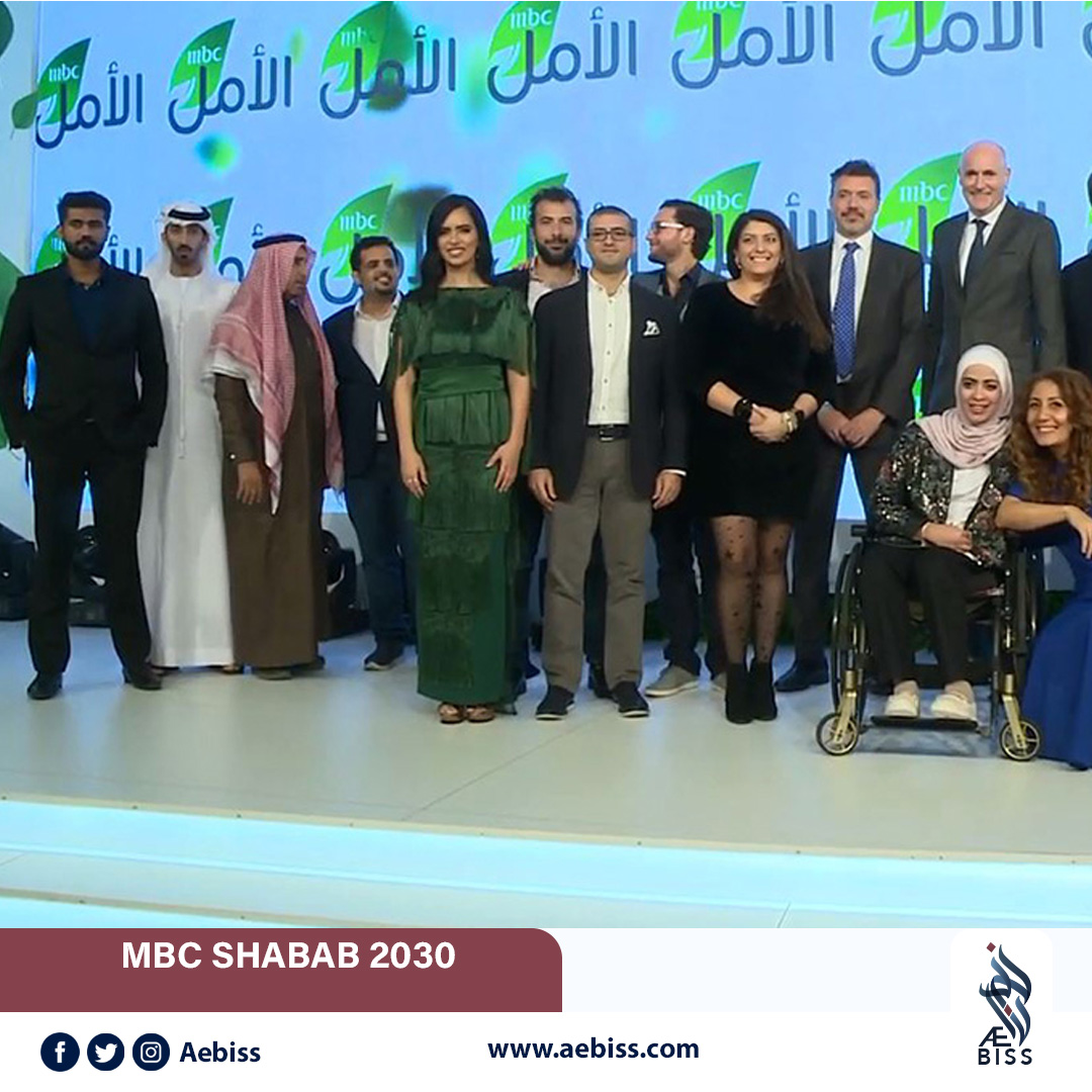 AEBISS chosen one of the top 10 startups in the MENA region by MBC Shabab 2030